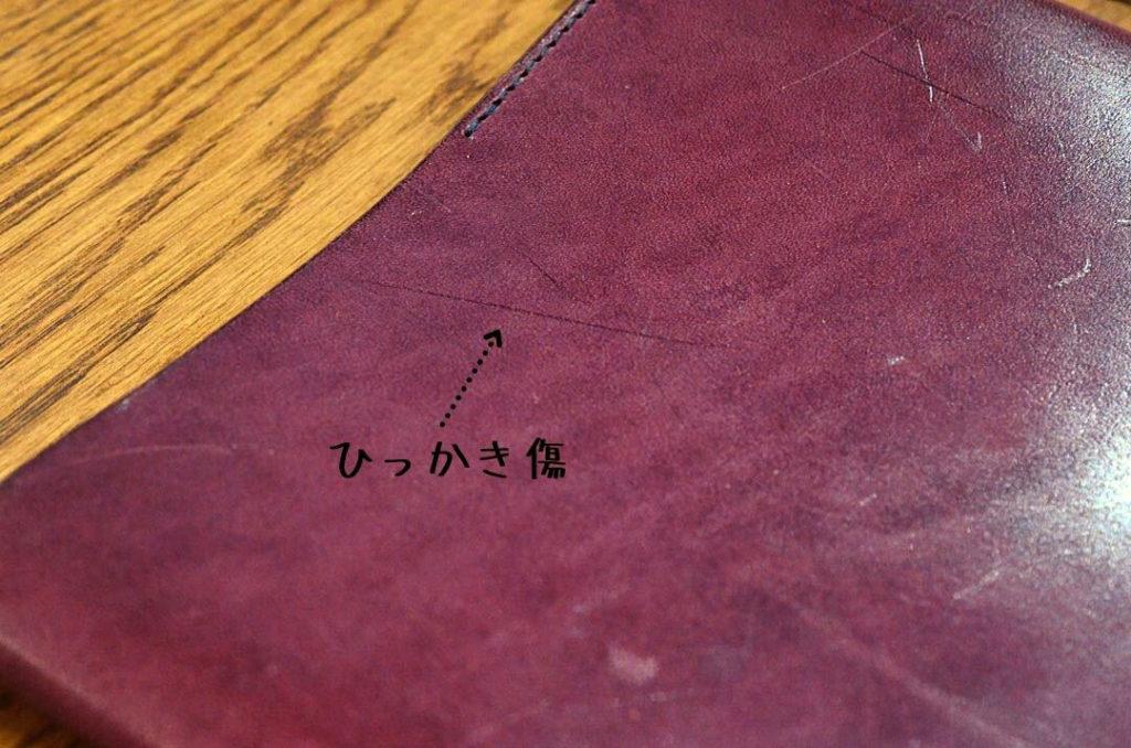 革の傷の対処法
