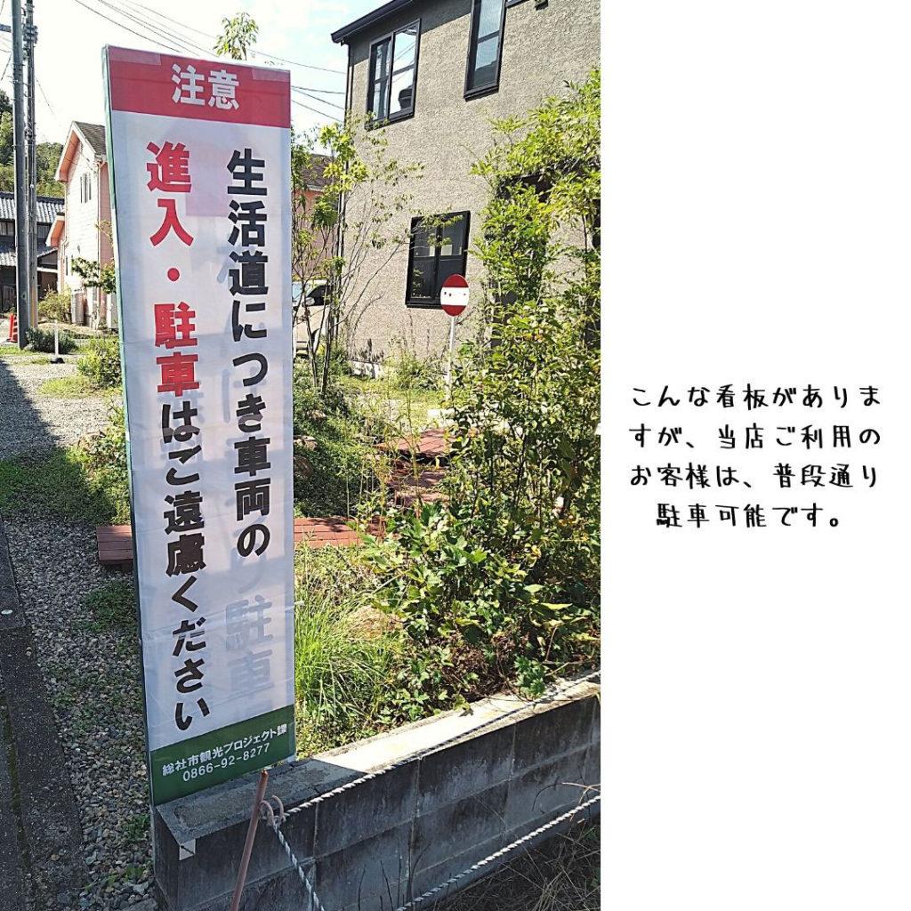 駐車進入禁止の看板
