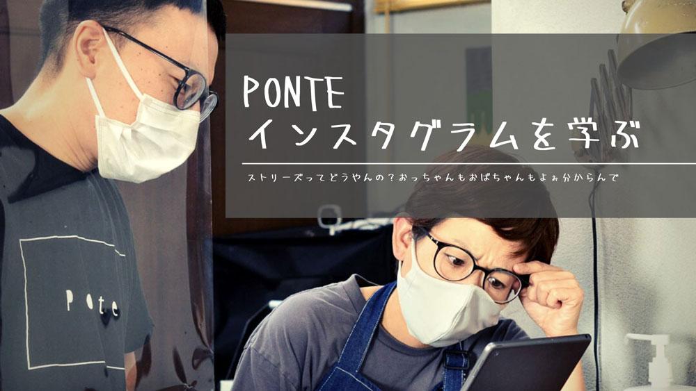 Ponteのブログ