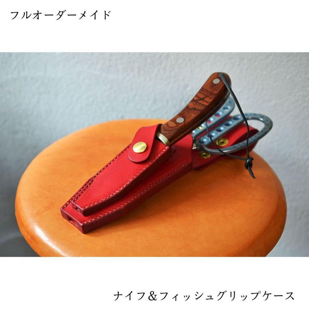 オーダーメイドで作製したレザーのナイフ&フィッシュグリップケース