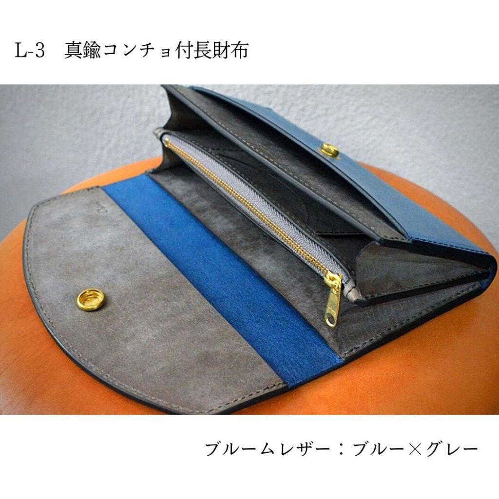 青(ブルー)とグレーの財布