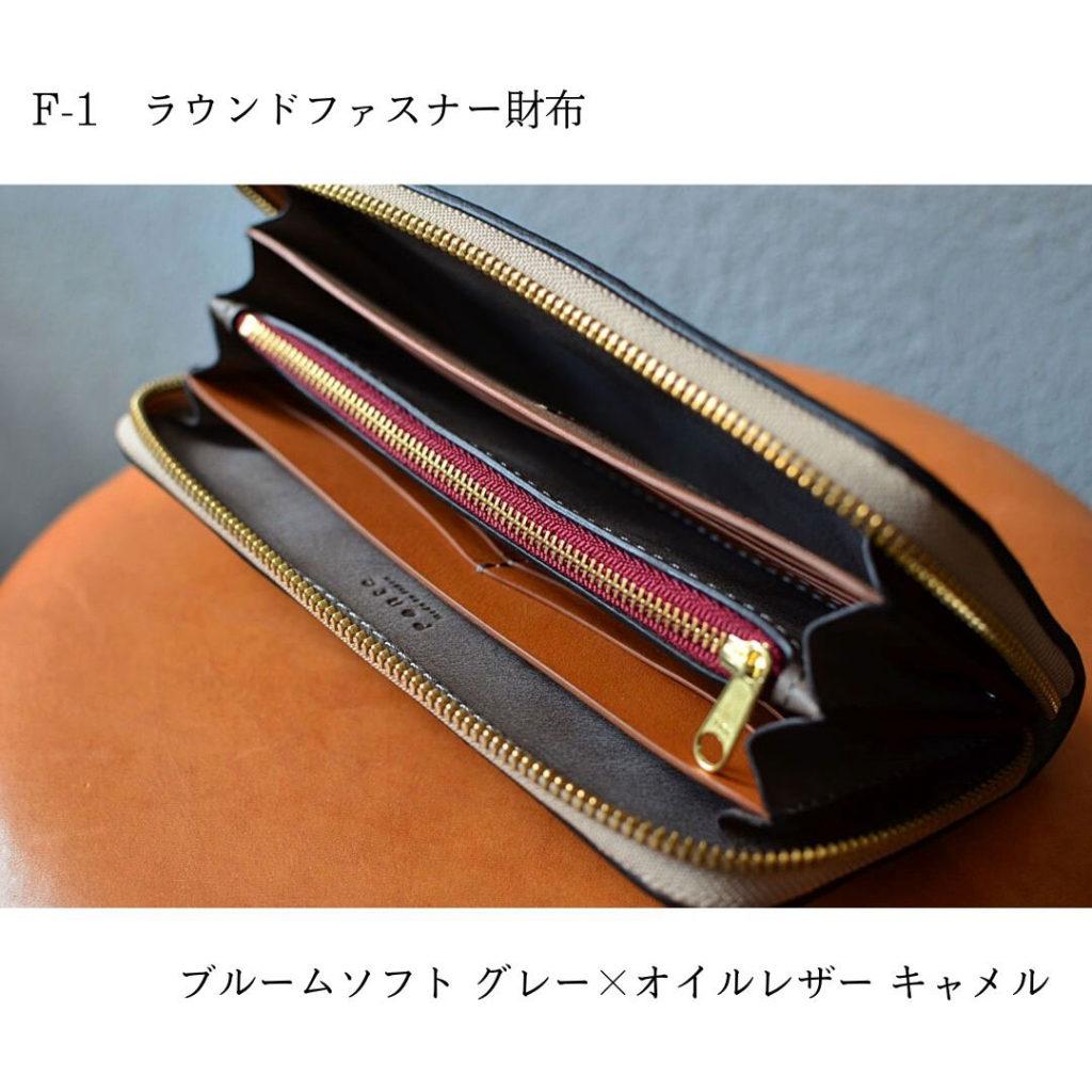 ブルームソフトレザーのオーダーメイド財布