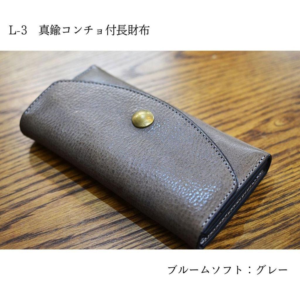ブルームソフトレザーの財布