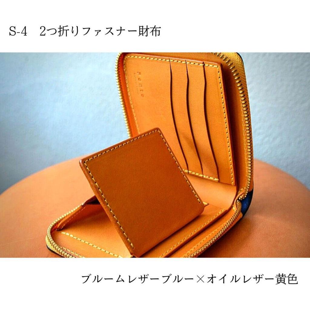 青色(ブルー)と黄色(イエロー)の財布