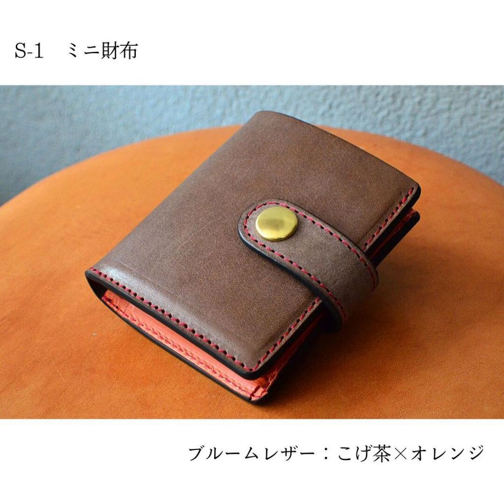 ベルト付2つ折り財布 オーダーメイド