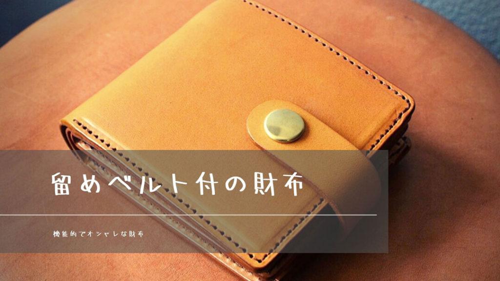 leather-short-wallet