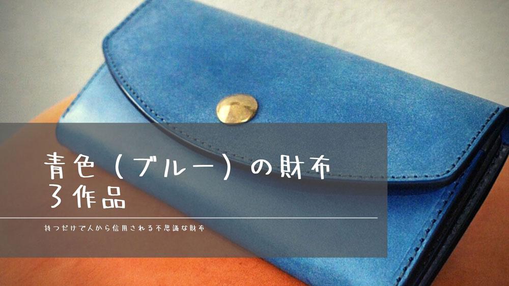 青色(ブルー)の財布