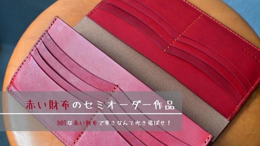 オーダーメイドで作製した長財布