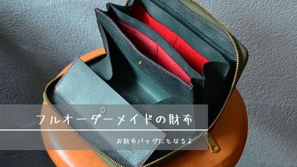 オーダーメイドで作製した財布